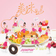 JUMPIN' 「美味ッ!!」CDジャケットビジュアル